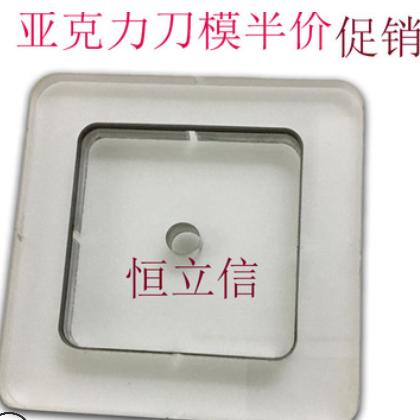 印章保护膜哑铃木板胶板激光刀模定做亚克力透明有机玻璃盒子纸箱