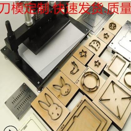 加工定制冲压啤板刀手敲木板模具激光刀模皮革彩盒布料冲型用模