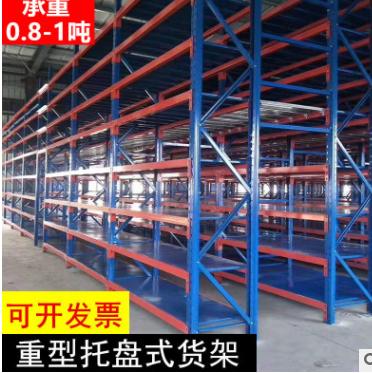 厦门定制仓储货架重型货架加厚大型工厂横梁式货架多功能组合铁架