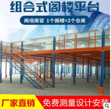 厦门阁楼平台式货架重量级两层仓储金属货架子可拆卸平台组装厂家