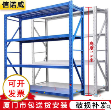 仓储货架置物架可拆卸多层自由组合多功能轻型1.5米高三层货物架