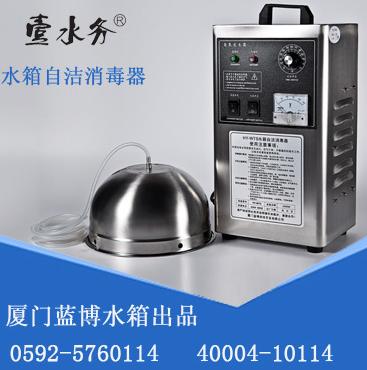水箱自洁消毒器内置式壹水务厦门蓝博水箱13779998924