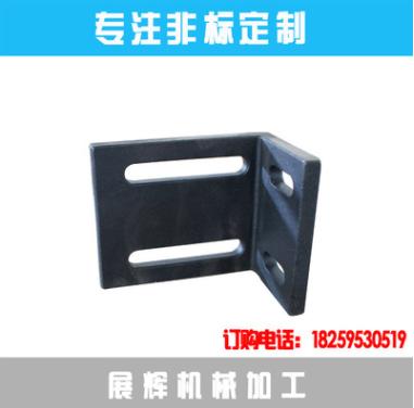 厂家直销经编机配件 纺机配件直角板 机械通用件90度直角靠板