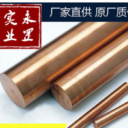 供应C17200铍铜棒 C17200铍铜板 软态C17200铍青铜线材