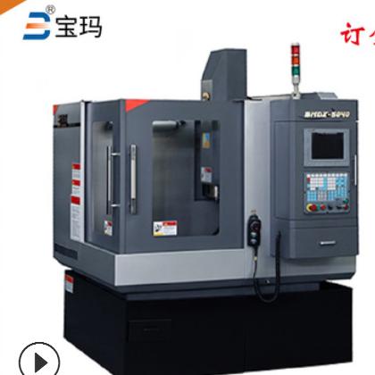 苏州宝玛牌BMDX5040 小型精雕雕铣机 精雕精密cnc 经久耐用 订金