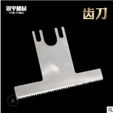 带齿封箱机刀片 切塑料薄膜刀 t形包装锯齿口切刀