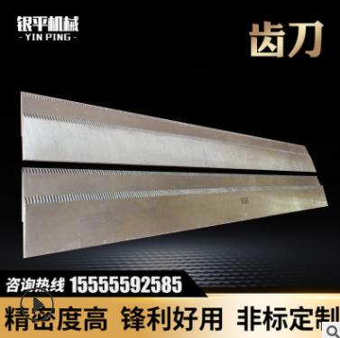 皮革布样裁切刀 齿形刀片 异形齿刀 异形锯齿刀片厂家直销