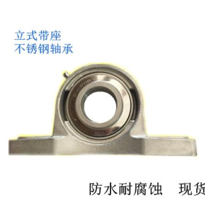 不锈钢带立式座防水耐腐蚀SUCP205内径25mm外球面轴承