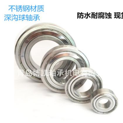 不锈钢316材质深沟球轴承S6002ZZ内孔15mm现货耐酸碱腐蚀水中使用