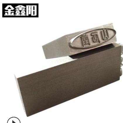 专业定制 钢字冲 钢模 皮革压花压痕机 凹凸烙印模 雕刻 厂家直销