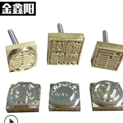 热卖铜模烙印模logo定制CNC加工雕刻烫金版热压皮具蛋糕厂家直销