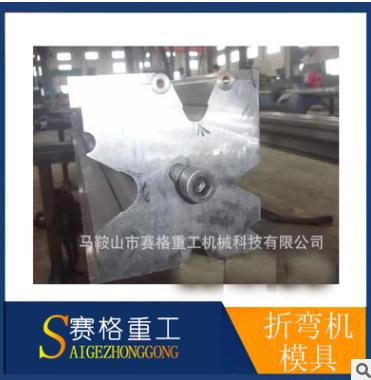 厂家直销折弯机模具,80T/3200 100T/4000 Cr6W2Si 赛格制造
