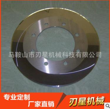 圆形刀 胶带 薄膜 纸管 切布skd-11大圆刀 白钢 高速钢分切圆刀片