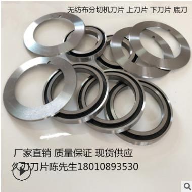 厂家直销熔喷布圆刀片 无纺布圆刀片 无纺布分切机刀片 规格齐全