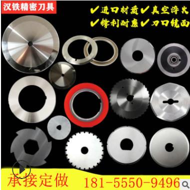 切胶带切布圆刀片 自动切台刀片定做 钨钢捆条机切捆条大圆刀厂家