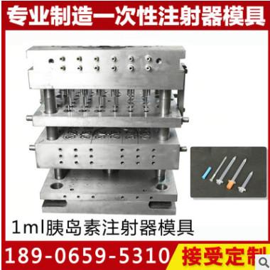 供应医疗用品模具一次性医疗器材模具厂家 1ml胰岛素注射器模具