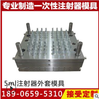 注塑模具加工厂家 5ml注射器外套模具 医疗注射器模具加工