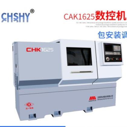 定制CAK1625数控机床 全自动CNC加工数控车床 浙江精密数控车床