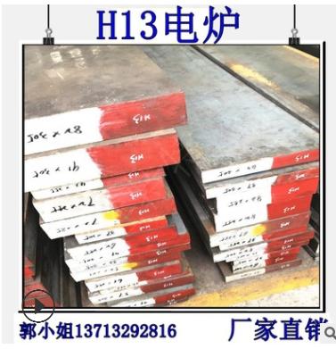 厂家直销H13高强度耐磨模具钢 H13热作模 圆钢 钢板