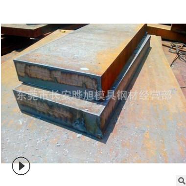 现货批发A3模具钢板 A3热轧钢板 A3冷轧钢板价格
