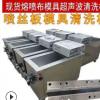 昆山厂家超声波清洗机/喷丝板模具清洗/熔喷布模具清洗