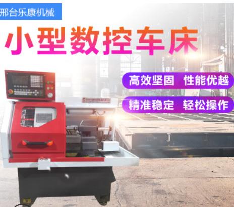 高精度仪表数控车床0660全自动机床0640小型精密自动数控车床