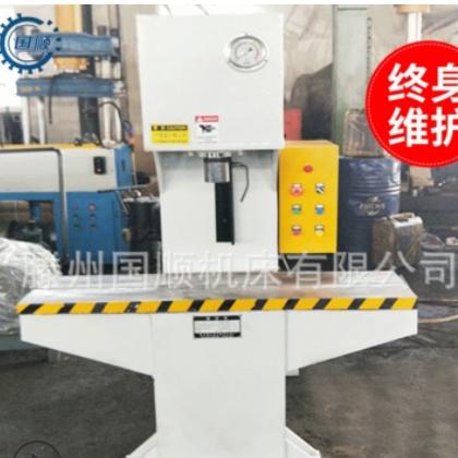 厂家定制10吨单臂液压机 小型单柱立式C型多功能压装校正液压机