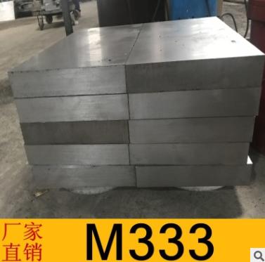 厂家供应抚顺M333钢材 高耐蚀模具钢 电渣模具钢可切割零售