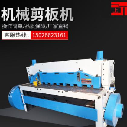上冲现货供应剪板机 机械剪板机 2米电动机械剪板机