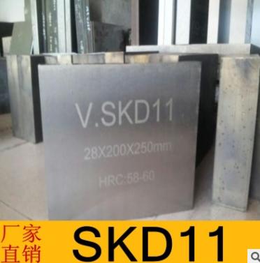 厂家直销抚顺SKD11模具钢板 SKD11冷作模具钢 SKD11预硬钢 skd11