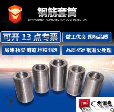 钢筋套筒 国标 20mm直螺纹钢筋套筒m16钢筋连接接驳器套筒批发