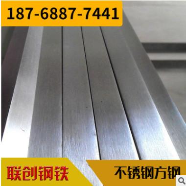 不锈钢方钢 厂家现货供应304不锈钢材 批发定制不锈钢方钢