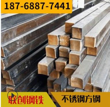 厂家批发方钢 定制不锈钢异型汽车轨道交通方钢型材 锻压钢材材料