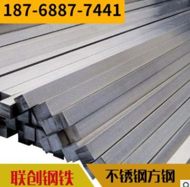 批发定制不锈钢方钢 304耐腐蚀不锈钢材 规格齐全现货供应