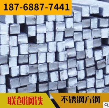 厂家专业生产批发不锈钢方钢 304实心方钢 国标不锈钢异型材