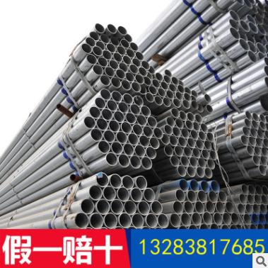 供应镀锌管(价格表)镀锌圆管 华岐Q235友发 镀锌管规格表 正大