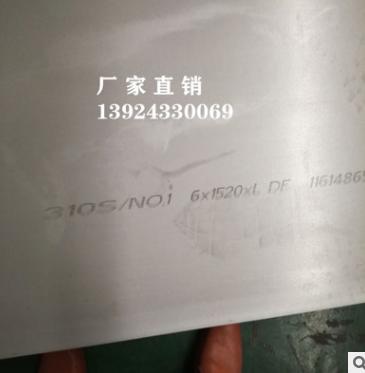 0cr25ni20不锈钢成分用于耐高温炉管制造310S不锈钢板圆棒耐腐蚀