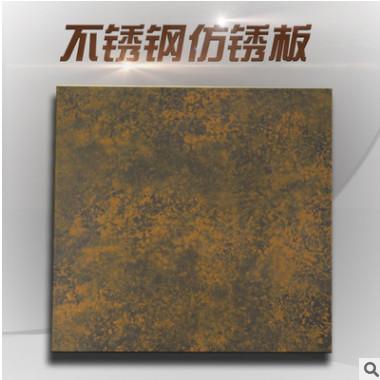不锈钢304仿锈板 复古装饰生锈板 酒店会所家居高端面板定制