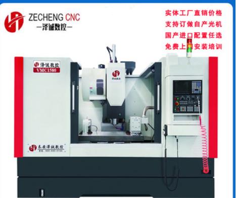 VMC1580L大型cnc精密加工中心机床线轨数控铣床机床厂家优惠价格