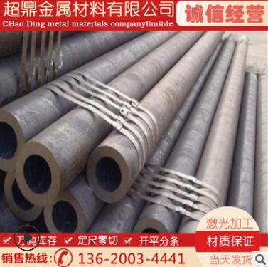 20#45#Q345B碳钢管Q235A无缝钢管厚壁薄壁切割下料短料数控切割
