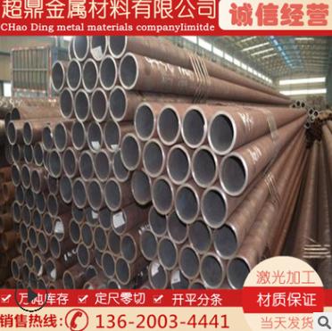 Q235A345号20#无缝外径68mm内径33mm/碳钢管/圆铁管空心圆管钢管