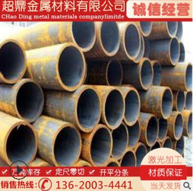 无缝钢管切割直径102-300mm壁厚10-100mm20#45号厚壁铁管碳钢圆管