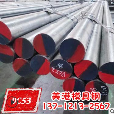 现货 DC53圆棒模具钢口罩机超声波 钢板 DC53圆钢直径80-95