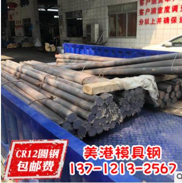 现货 国产湖北CR12冷作模具钢 CR12小圆棒 厂家批发 多少钱一公斤