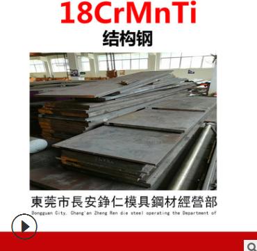 供应18CrMnTi齿轮钢 18CrMnTi圆钢 用于齿轮 大小直径规格齐全