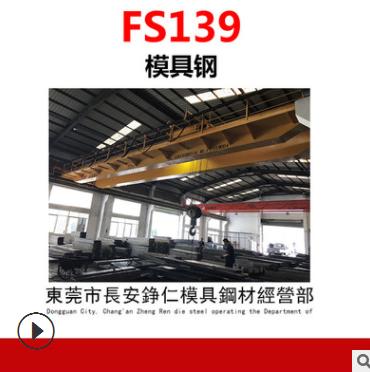 供应FS139新型塑料模具钢 FS139用于需要精密模具
