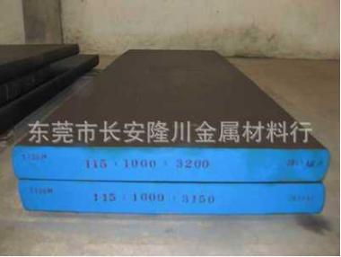 供应优质模具钢NAK80 多用途塑胶模具钢NAK80