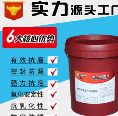 博仑46半合成螺杆空压机油 螺杆式空气压缩机油厂家批发代加工