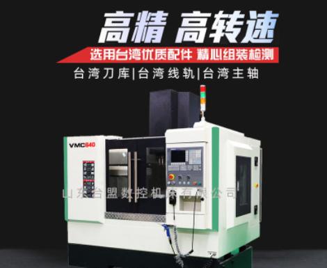 台湾线轨VMC650小型立式加工中心 电脑锣CNC数控铣床