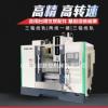 台湾线轨加工中心 VMC850数控加工中心 CNC电脑锣数控机床